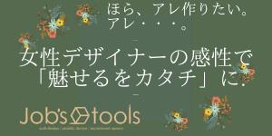 名古屋のホームページ作成・チラシデザインなら株式会社ジョブズツール