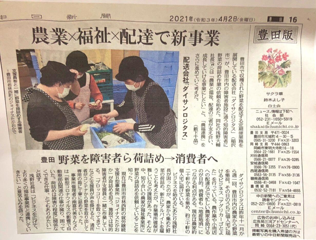 ダイサンロジタス(アグリカーゴとよた)が、中日新聞 豊田版 2021年(令和3年)4月2日(金曜日)発行に掲載されました。